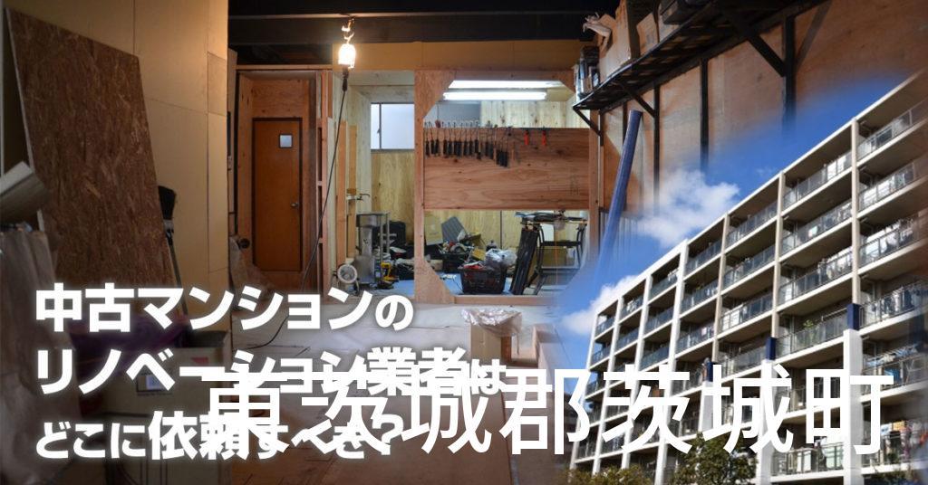 東茨城郡茨城町で中古マンションのリノベーションするならどの業者に依頼すべき?安心して相談できるおススメ会社紹介など