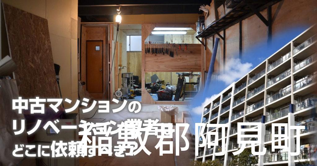 稲敷郡阿見町で中古マンションのリノベーションするならどの業者に依頼すべき?安心して相談できるおススメ会社紹介など