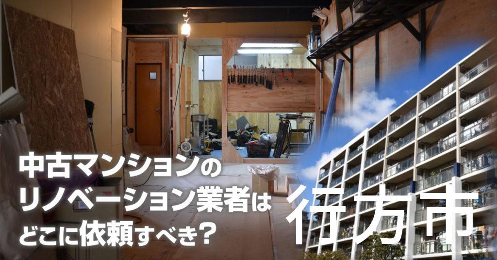 行方市で中古マンションのリノベーションするならどの業者に依頼すべき?安心して相談できるおススメ会社紹介など