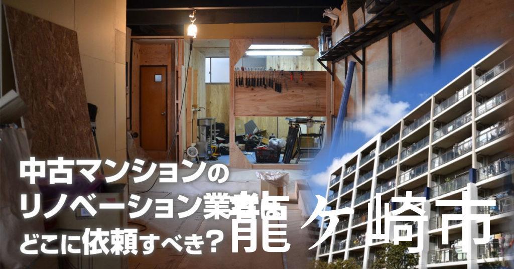 龍ケ崎市で中古マンションのリノベーションするならどの業者に依頼すべき?安心して相談できるおススメ会社紹介など