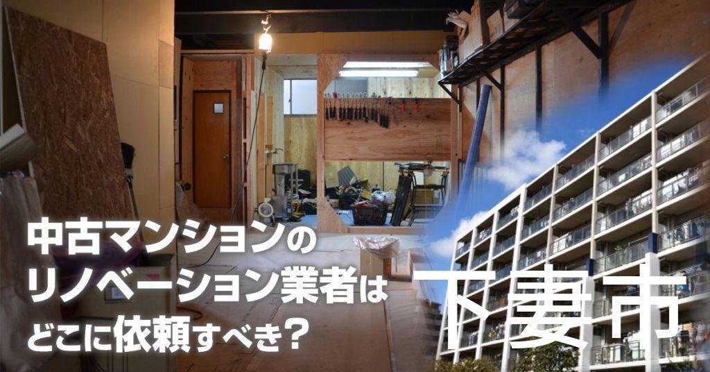 下妻市で中古マンションのリノベーションするならどの業者に依頼すべき?安心して相談できるおススメ会社紹介など