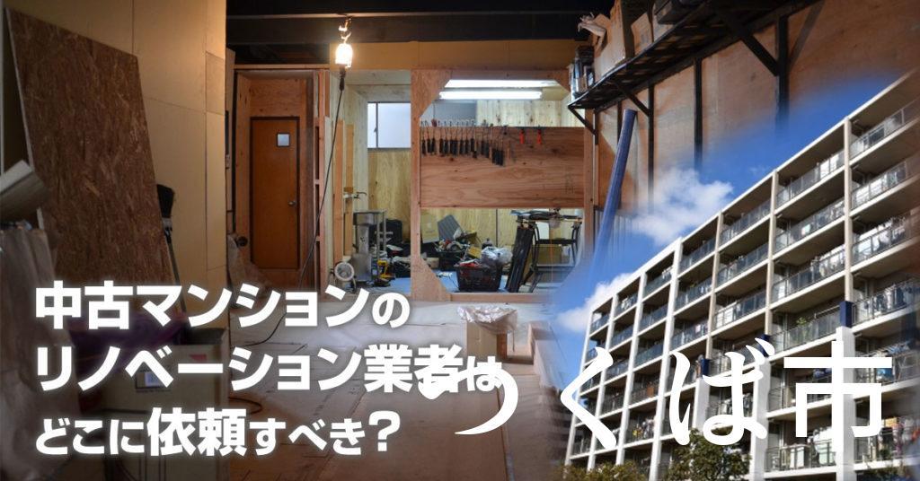 つくば市で中古マンションのリノベーションするならどの業者に依頼すべき?安心して相談できるおススメ会社紹介など