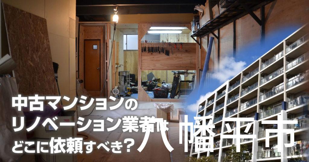 八幡平市で中古マンションのリノベーションするならどの業者に依頼すべき?安心して相談できるおススメ会社紹介など