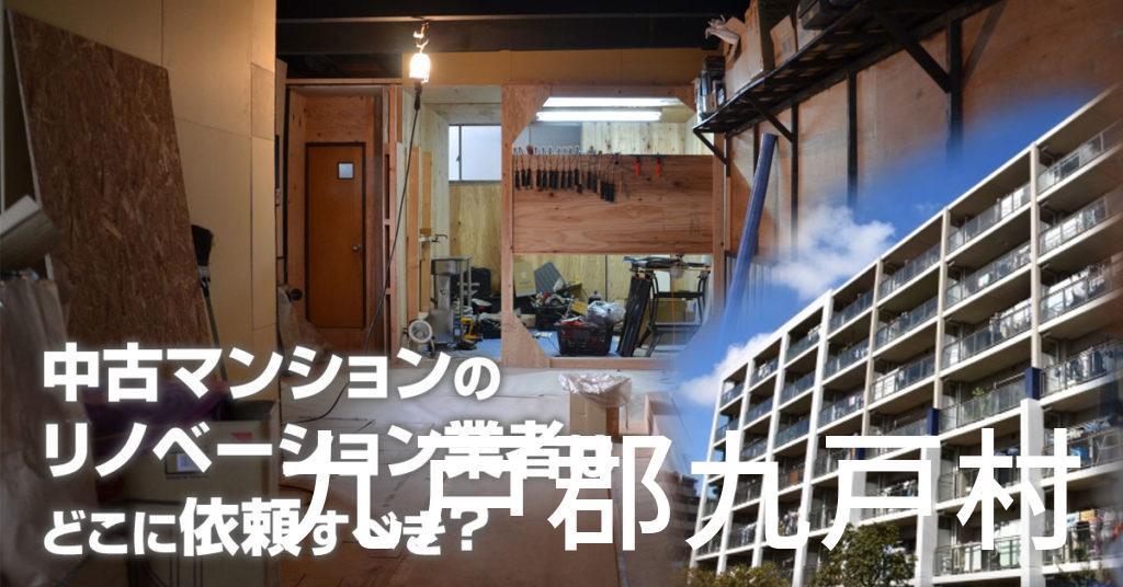 九戸郡九戸村で中古マンションのリノベーションするならどの業者に依頼すべき?安心して相談できるおススメ会社紹介など