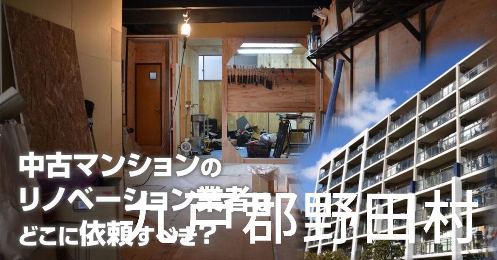 九戸郡野田村で中古マンションのリノベーションするならどの業者に依頼すべき?安心して相談できるおススメ会社紹介など