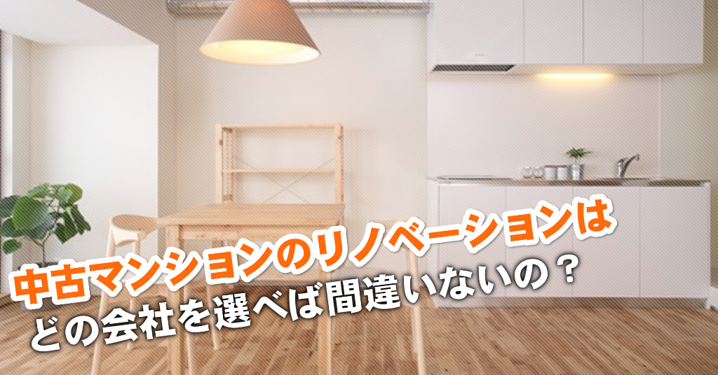 岡崎駅で中古マンションリノベーションするならどこがいい?3つの失敗しない業者の選び方など
