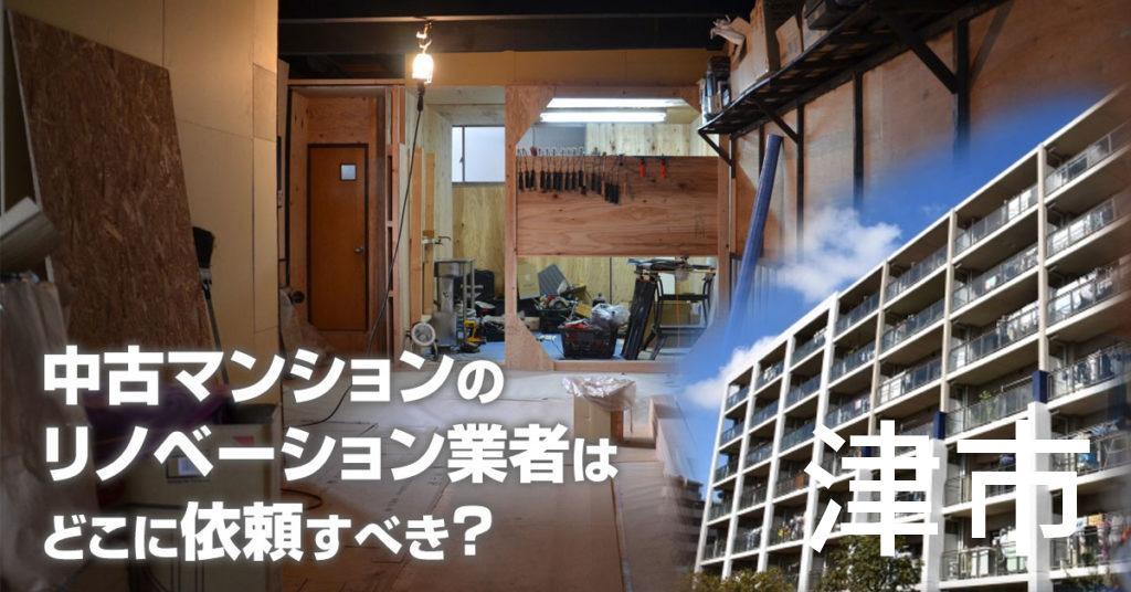 津市で中古マンションのリノベーションするならどの業者に依頼すべき?安心して相談できるおススメ会社紹介など