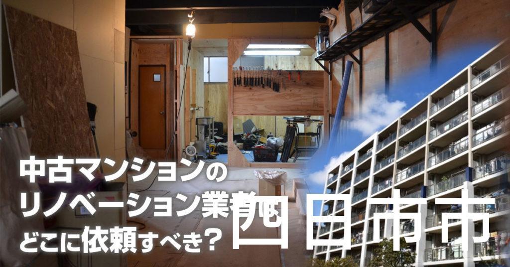 四日市市で中古マンションのリノベーションするならどの業者に依頼すべき?安心して相談できるおススメ会社紹介など