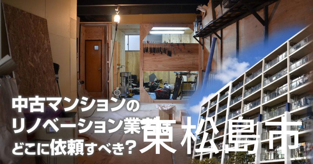 東松島市で中古マンションのリノベーションするならどの業者に依頼すべき?安心して相談できるおススメ会社紹介など