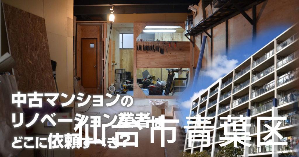 仙台市青葉区で中古マンションのリノベーションするならどの業者に依頼すべき?安心して相談できるおススメ会社紹介など