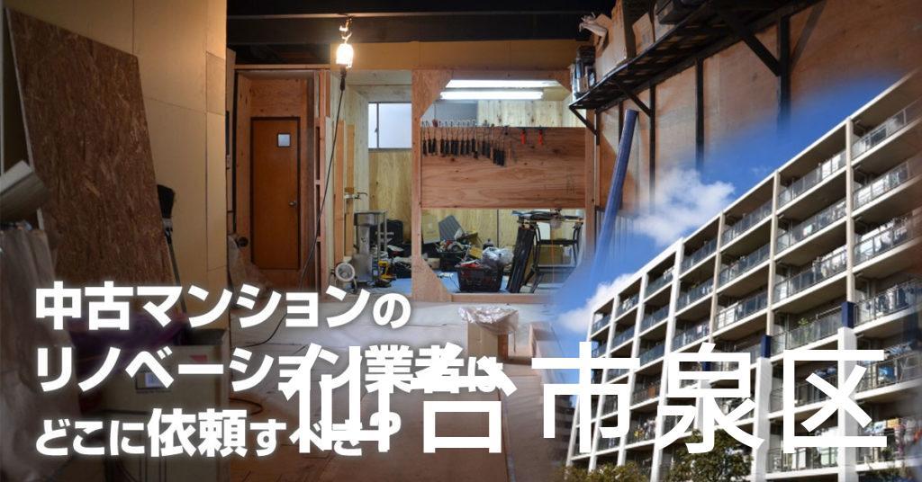 仙台市泉区で中古マンションのリノベーションするならどの業者に依頼すべき?安心して相談できるおススメ会社紹介など