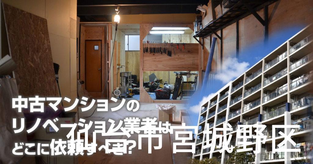 仙台市宮城野区で中古マンションのリノベーションするならどの業者に依頼すべき?安心して相談できるおススメ会社紹介など