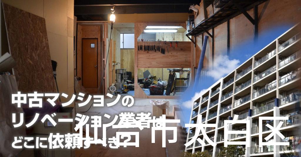 仙台市太白区で中古マンションのリノベーションするならどの業者に依頼すべき?安心して相談できるおススメ会社紹介など
