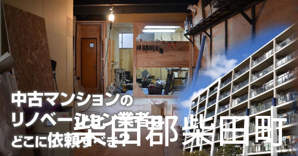 柴田郡柴田町で中古マンションのリノベーションするならどの業者に依頼すべき?安心して相談できるおススメ会社紹介など