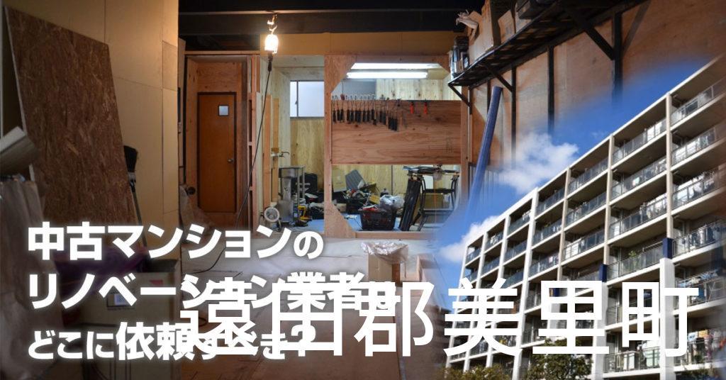 遠田郡美里町で中古マンションのリノベーションするならどの業者に依頼すべき?安心して相談できるおススメ会社紹介など
