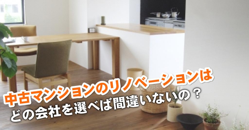 松山町駅で中古マンションリノベーションするならどこがいい?3つの失敗しない業者の選び方など