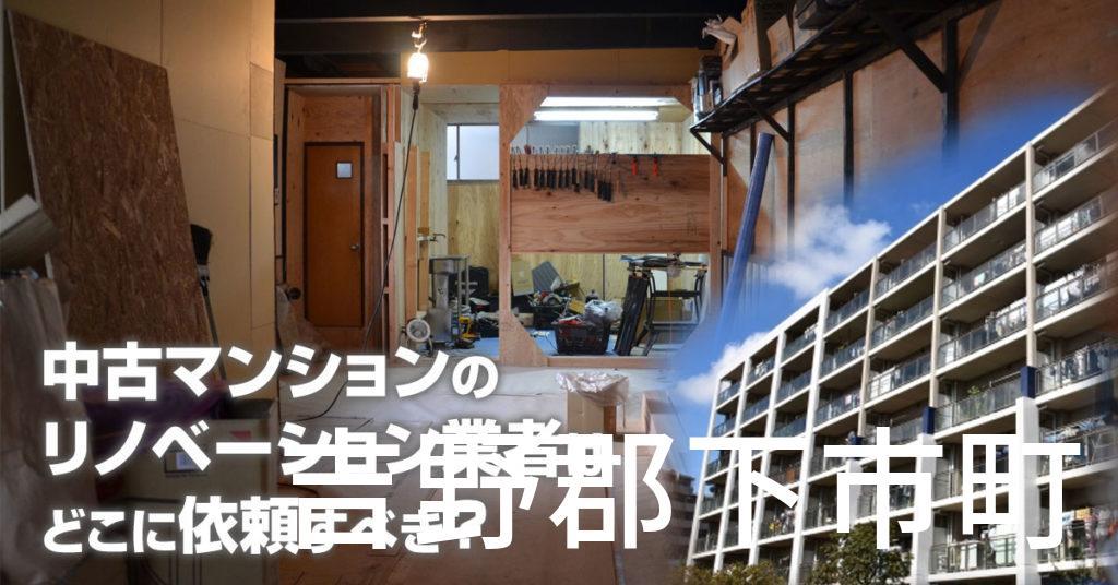 吉野郡下市町で中古マンションのリノベーションするならどの業者に依頼すべき?安心して相談できるおススメ会社紹介など