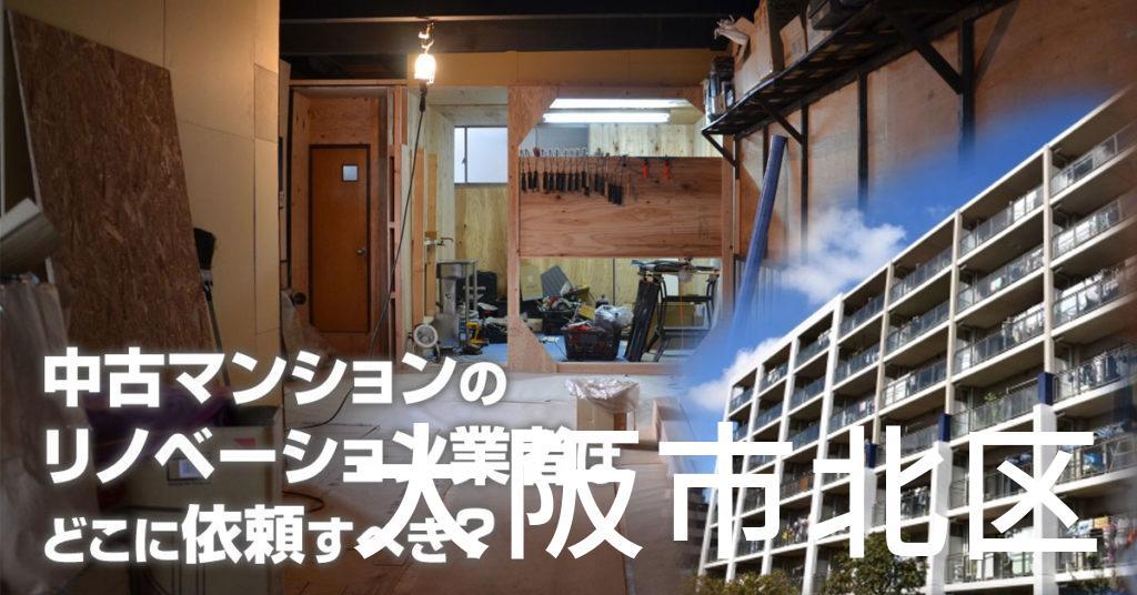 大阪市北区で中古マンションのリノベーションするならどの業者に依頼すべき?安心して相談できるおススメ会社紹介など