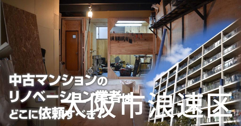 大阪市浪速区で中古マンションのリノベーションするならどの業者に依頼すべき?安心して相談できるおススメ会社紹介など