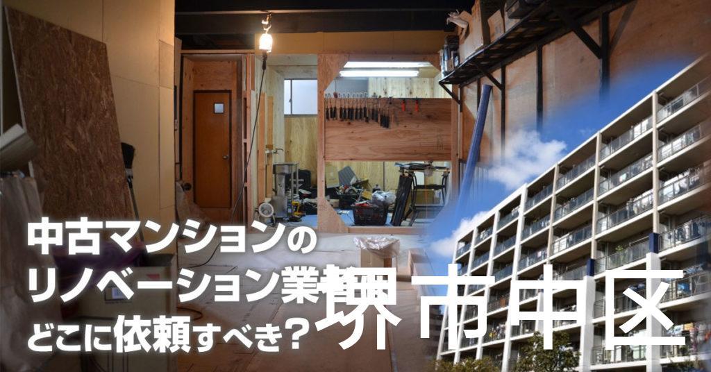 堺市中区で中古マンションのリノベーションするならどの業者に依頼すべき?安心して相談できるおススメ会社紹介など