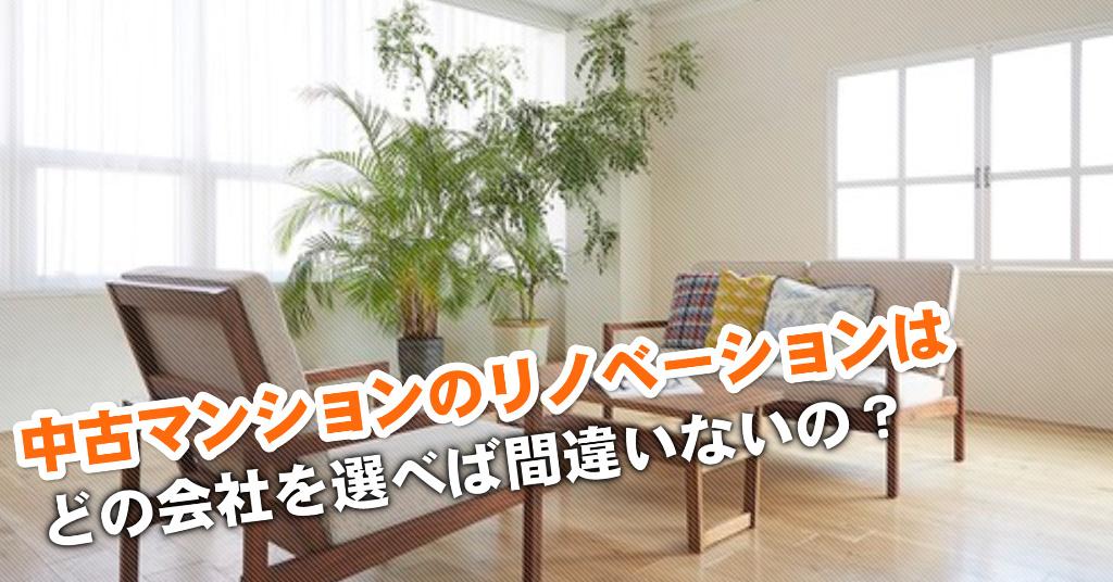 山陽須磨駅で中古マンションリノベーションするならどこがいい?3つの失敗しない業者の選び方など