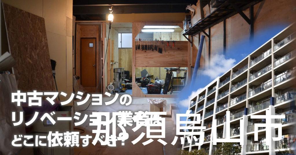 那須烏山市で中古マンションのリノベーションするならどの業者に依頼すべき?安心して相談できるおススメ会社紹介など