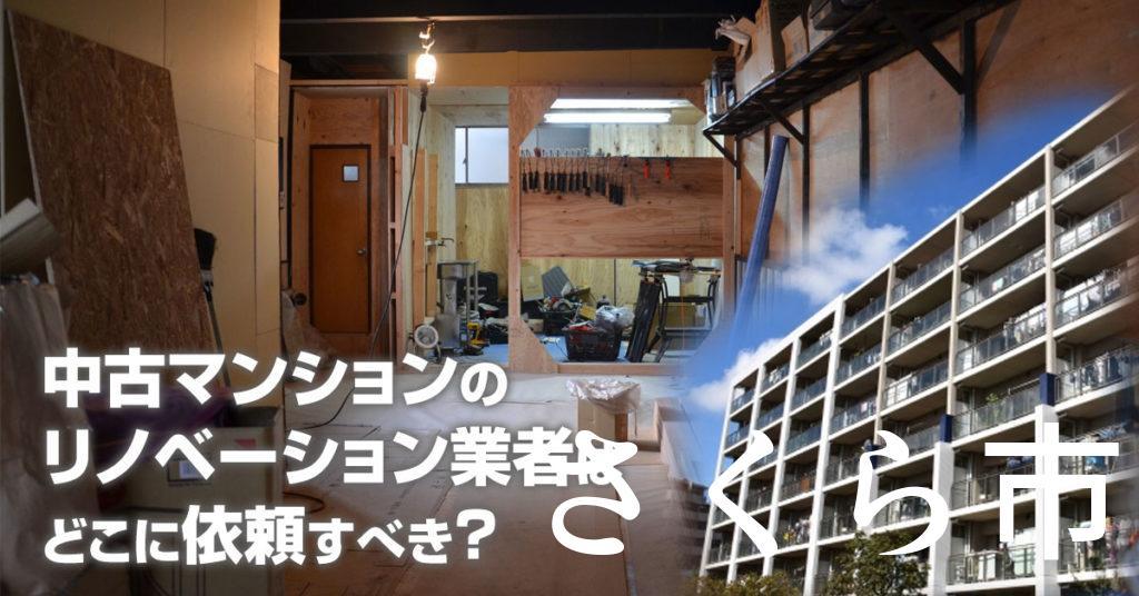 さくら市で中古マンションのリノベーションするならどの業者に依頼すべき?安心して相談できるおススメ会社紹介など