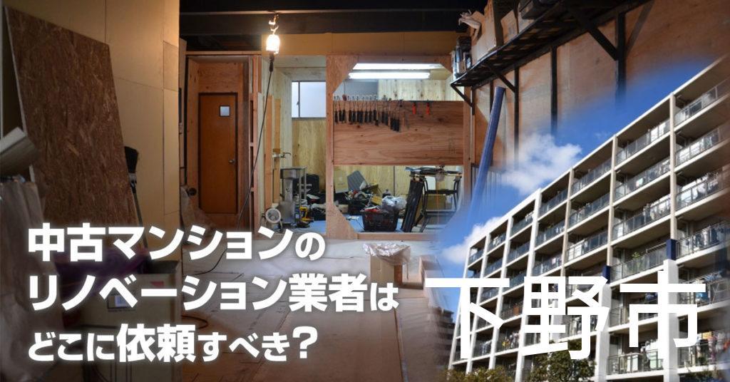 下野市で中古マンションのリノベーションするならどの業者に依頼すべき?安心して相談できるおススメ会社紹介など