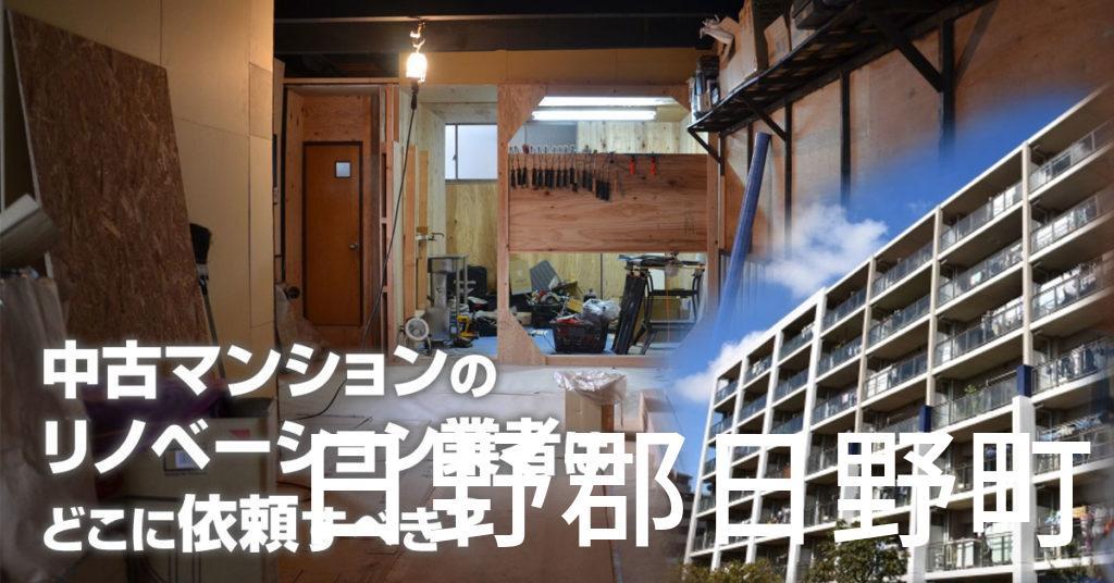 日野郡日野町で中古マンションのリノベーションするならどの業者に依頼すべき?安心して相談できるおススメ会社紹介など