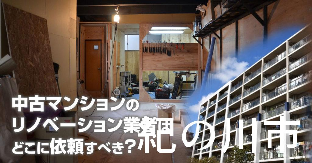 紀の川市で中古マンションのリノベーションするならどの業者に依頼すべき?安心して相談できるおススメ会社紹介など