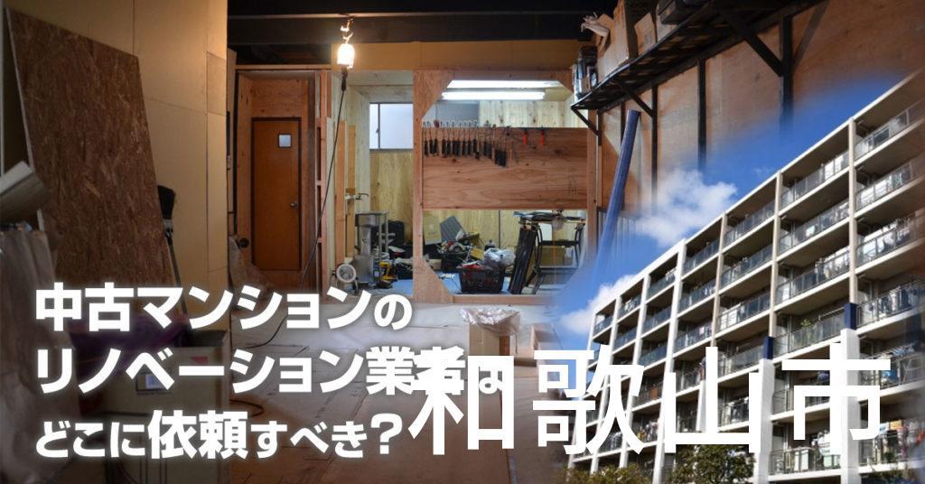 和歌山市で中古マンションのリノベーションするならどの業者に依頼すべき?安心して相談できるおススメ会社紹介など