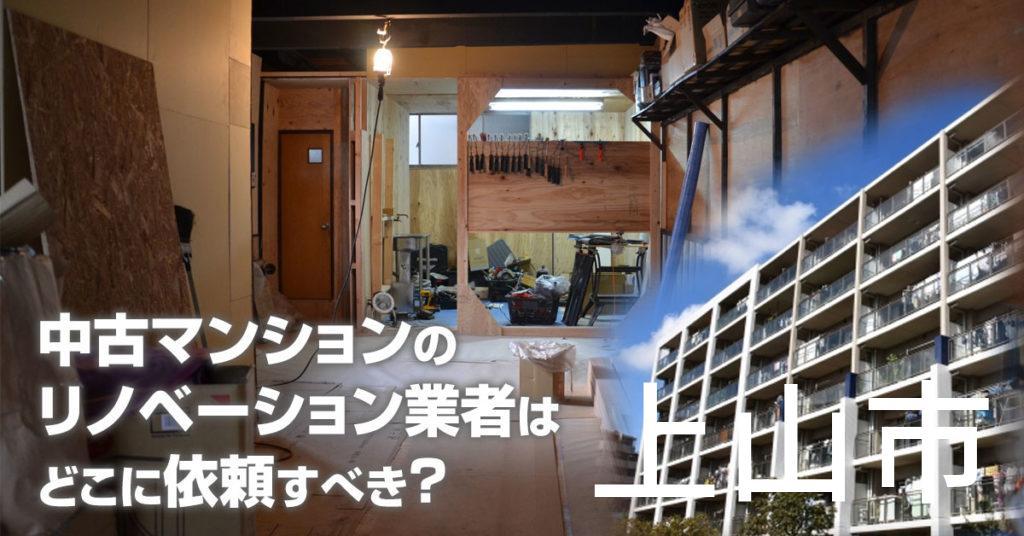 上山市で中古マンションのリノベーションするならどの業者に依頼すべき?安心して相談できるおススメ会社紹介など