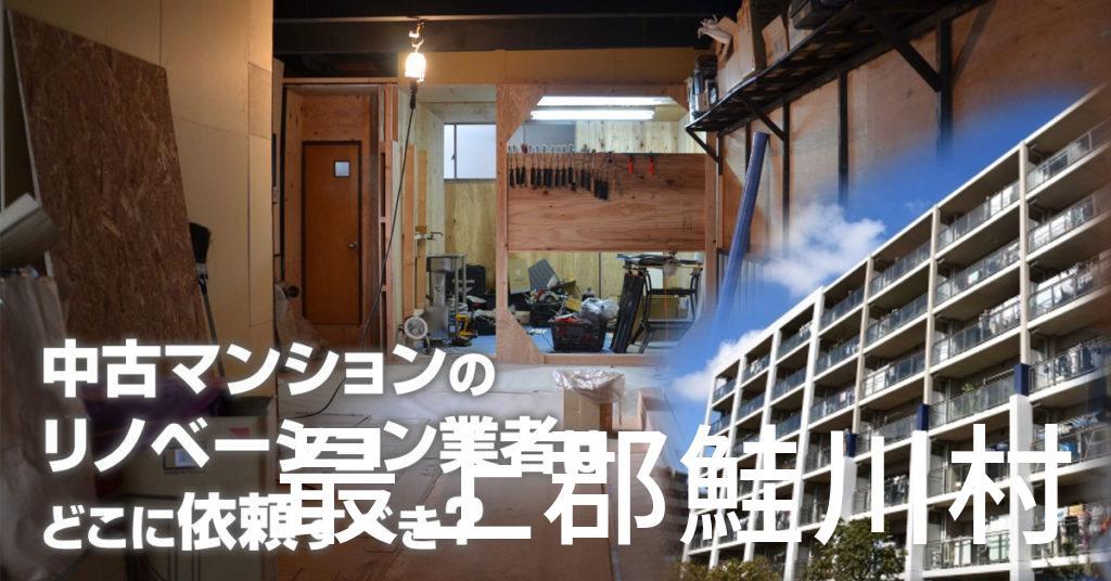 最上郡鮭川村で中古マンションのリノベーションするならどの業者に依頼すべき?安心して相談できるおススメ会社紹介など
