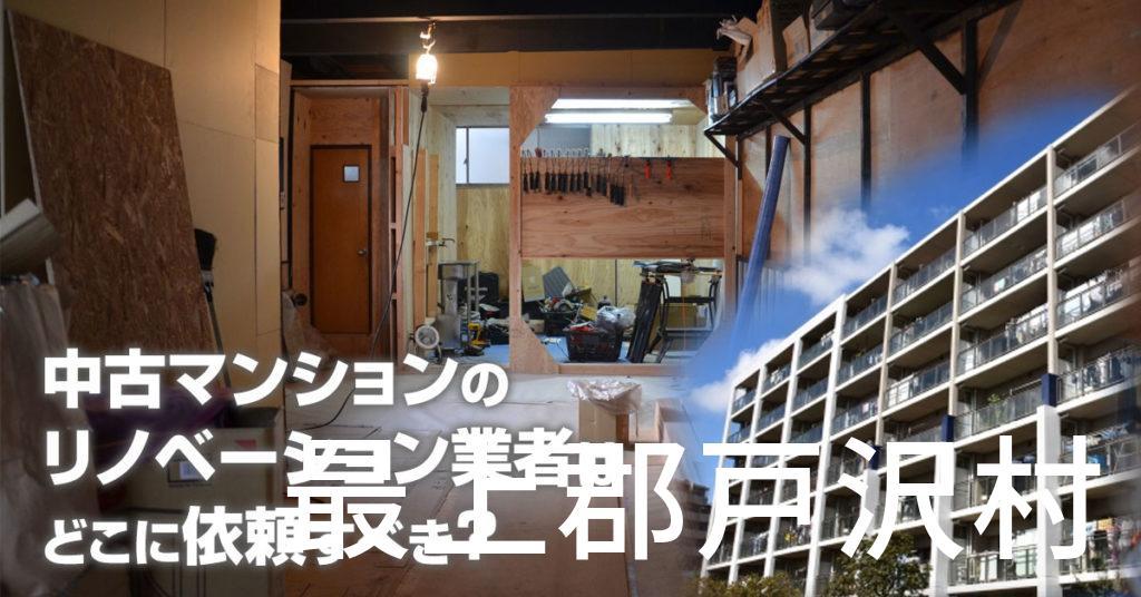 最上郡戸沢村で中古マンションのリノベーションするならどの業者に依頼すべき?安心して相談できるおススメ会社紹介など