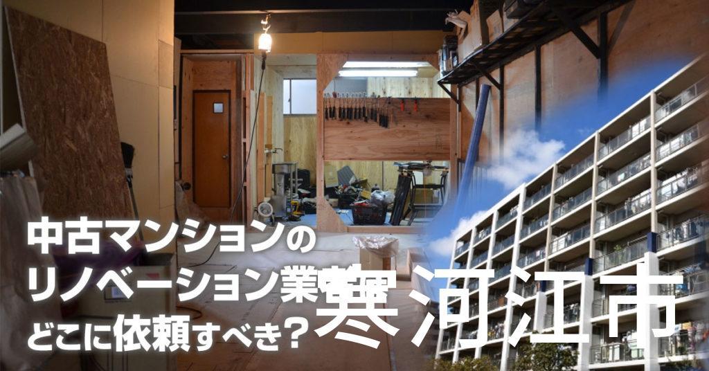 寒河江市で中古マンションのリノベーションするならどの業者に依頼すべき?安心して相談できるおススメ会社紹介など