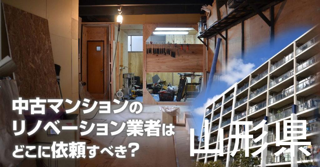 山形県で中古マンションのリノベーションするならどの業者に依頼すべき?安心して相談できるおススメ会社紹介など